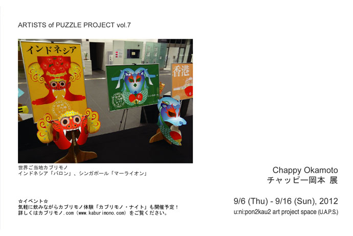 Artists of PUZZLE PROJECTチャッピー岡本展DM