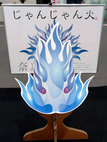 奈良の妖怪カブリモノ展」