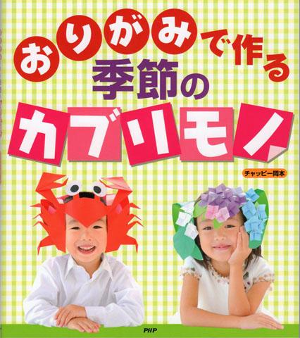 折り紙の 折り紙の本 : kaburimono.com